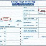 KWA Online Payment – How to Pay Kerala Water Authority Bill Online